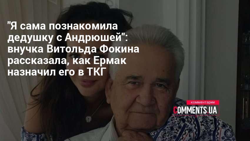 politics.comments.ua