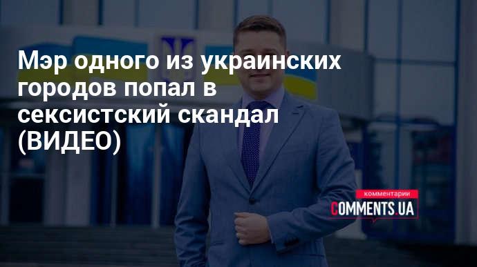 Мэр одного из украинских городов попал в сексистский скандал (ВИДЕО) |