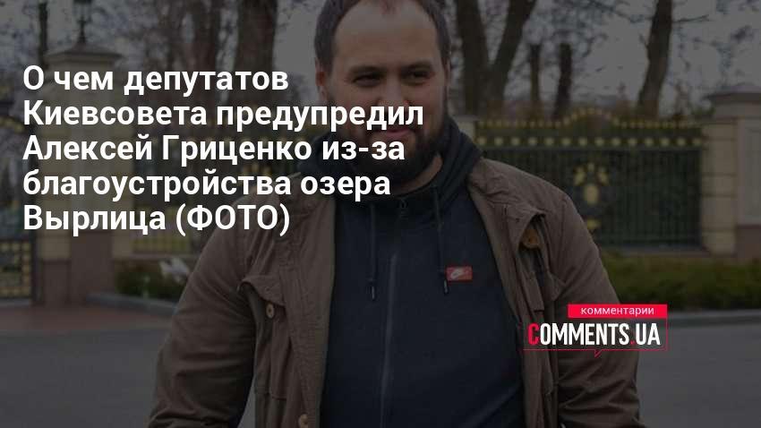 О чем депутатов Киевсовета предупредил Алексей Гриценко из-за благоуст