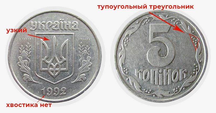За 5 копійок готові платити 5 тисяч: як виглядають рідкісні монети, які шукають колекціонери - фото 3