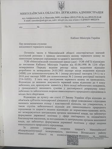 В Николаевской ОГА заявили об увеличении онкозаболеваний в районе, где размещен НГЗ - фото 2