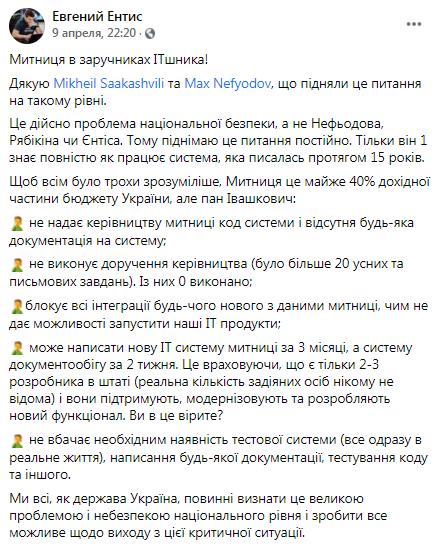 Єнтіс і Саакашвілі проти Івашковича: що стоїть за скандалом через «справжнього керівника» Держмитниці - фото 2