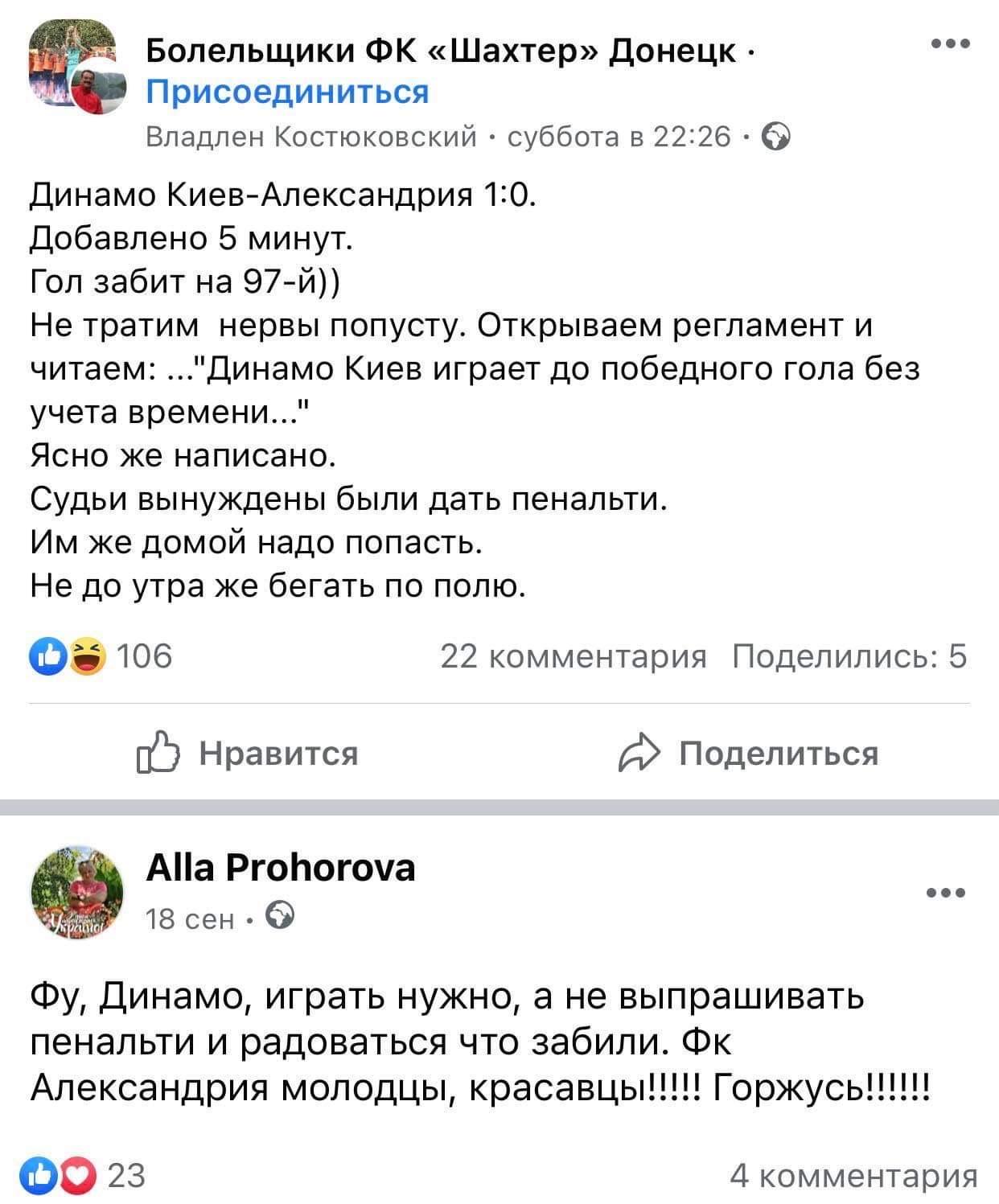 Без прозрачного судейства и системы VAR «Динамо» не видать домашней победы: обзор оценок матча с «Александрией» - фото 5