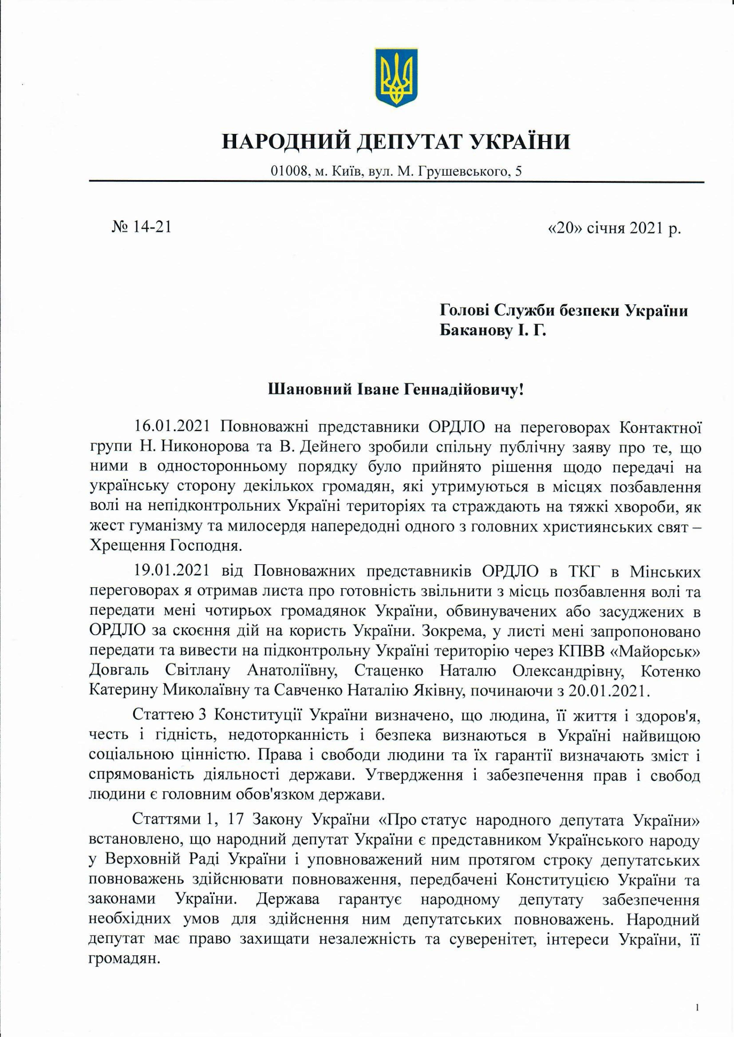 Джангіров: Влада заважає Медведчуку, щоб не дати йому забрати із ОРДЛО утримуваних там жінок - фото 2