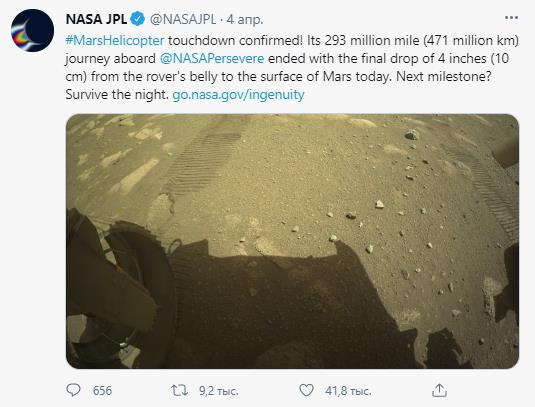 Вертоліт NASA успішно висадився на Марсі: фото - фото 2