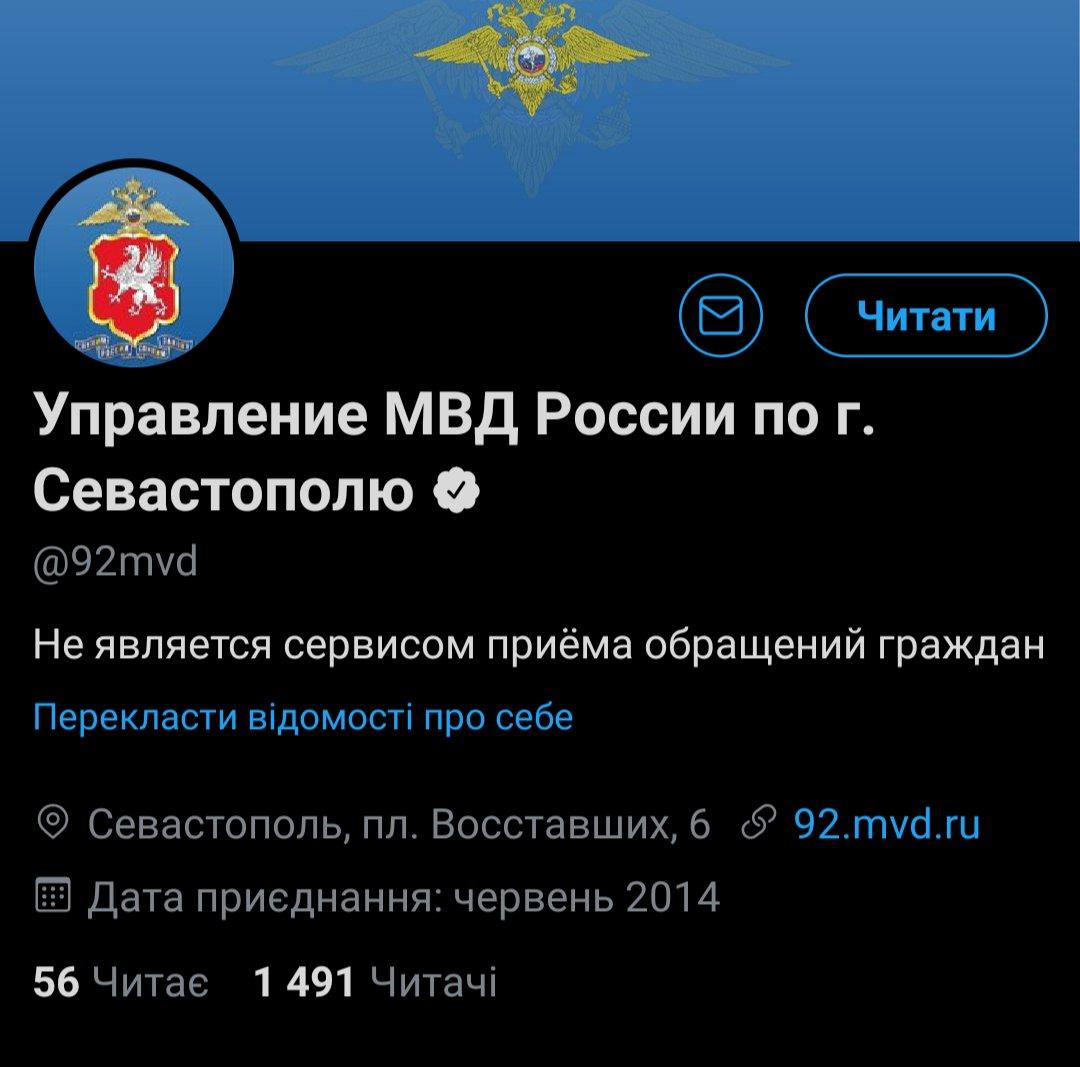 Чей Крым: Twitter дважды верифицировал российское МВД в Крыму - фото 3