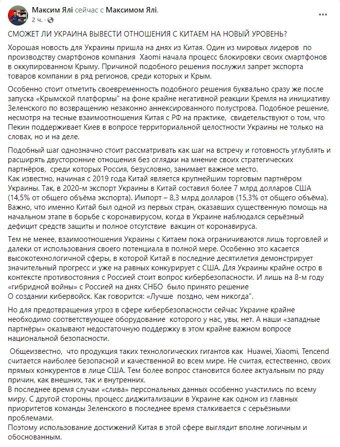 Максим Яли рассказал о важности сотрудничества Украины и Китайской Народной Республики - фото 2