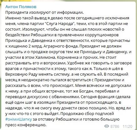Антон Поляков: «міна», яка підірвала «Слугу народу» - фото 2
