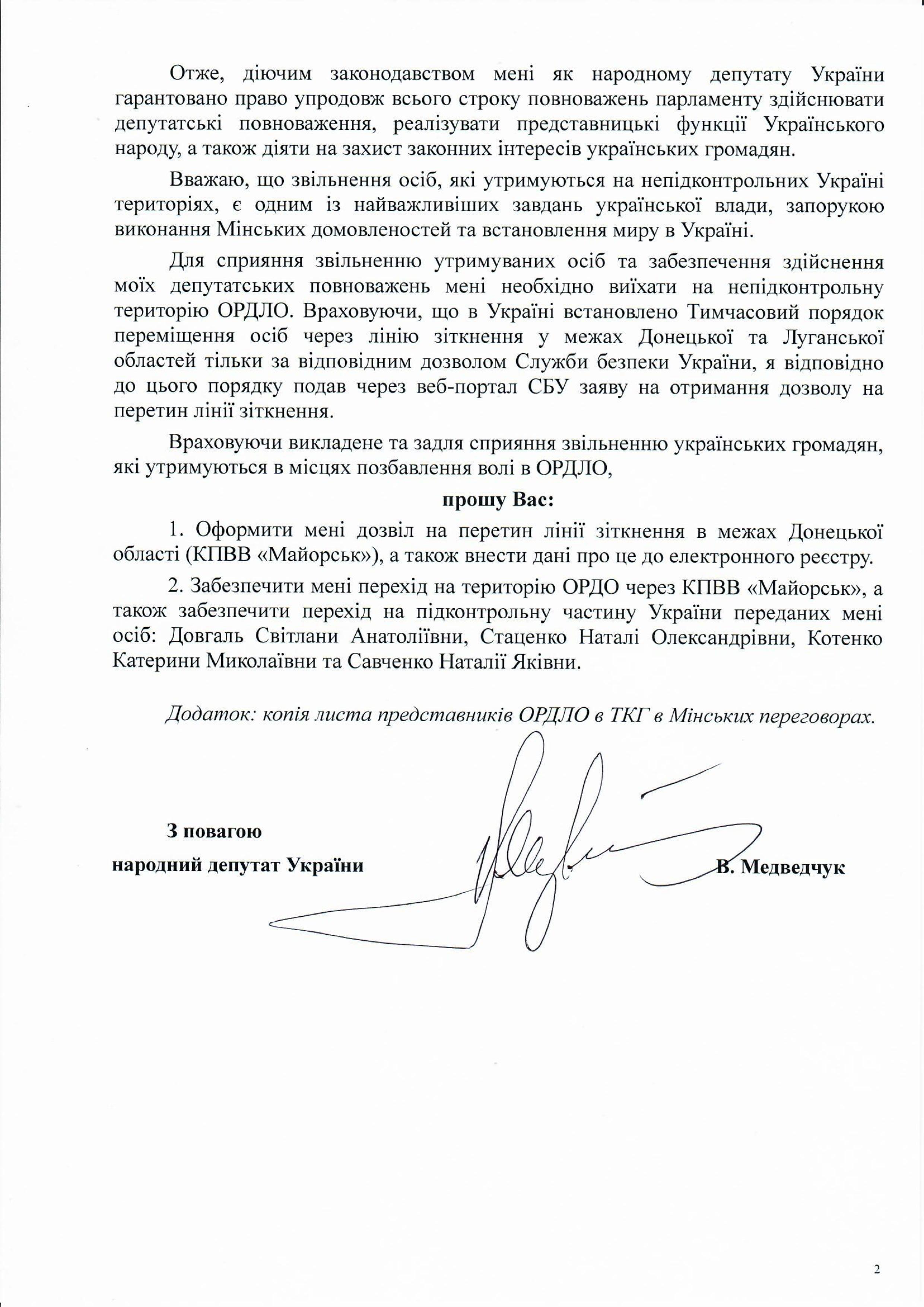 Джангіров: Влада заважає Медведчуку, щоб не дати йому забрати із ОРДЛО утримуваних там жінок - фото 3