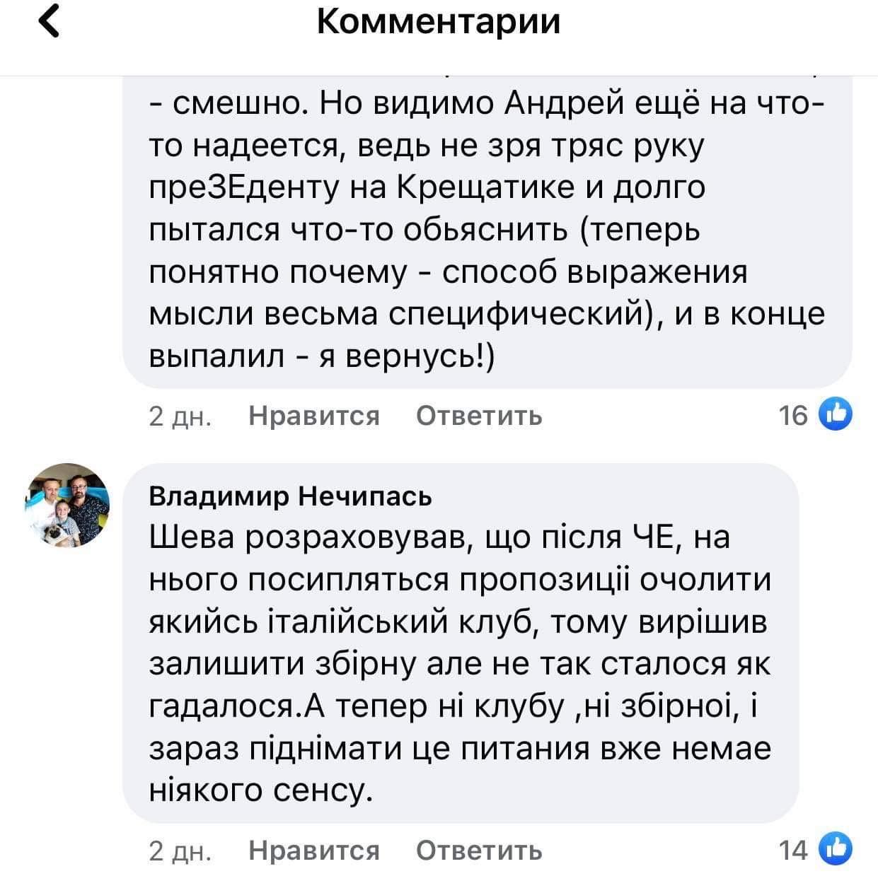 «До Евро говорил о работе в клубе, а после Евро клуба не оказалось»: как украинцы реагируют на заявление Шевченко - фото 6
