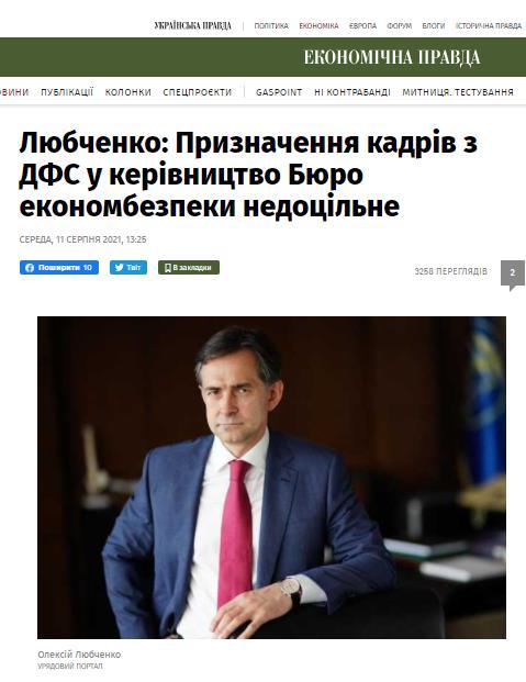 """Министр Любченко отвлекает внимание от возможных """"скруток"""" - фото 2"""