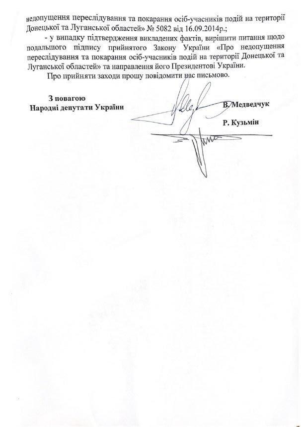 Медведчук і Кузьмін вимагають відкрити справу проти Порошенка і Турчинова - фото 4