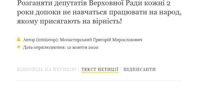 Глас народу: десять найдивніших петицій Президенту України - фото 6