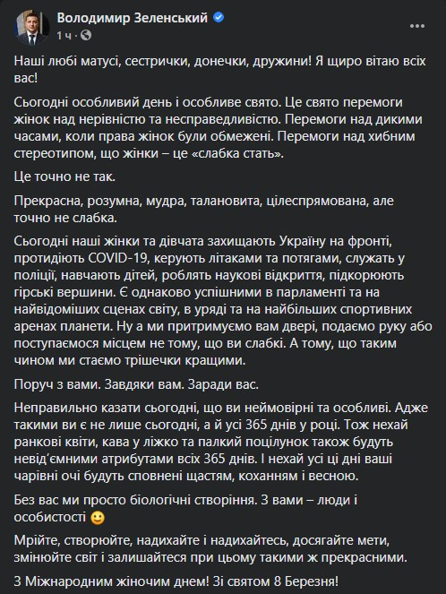 Владимир Зеленский поздравил женщин с 8 марта  - фото 2