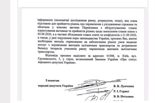 Нардепы просят правительство защитить грузоперевозчиков от монопольных злоупотреблений УЗ - фото 4