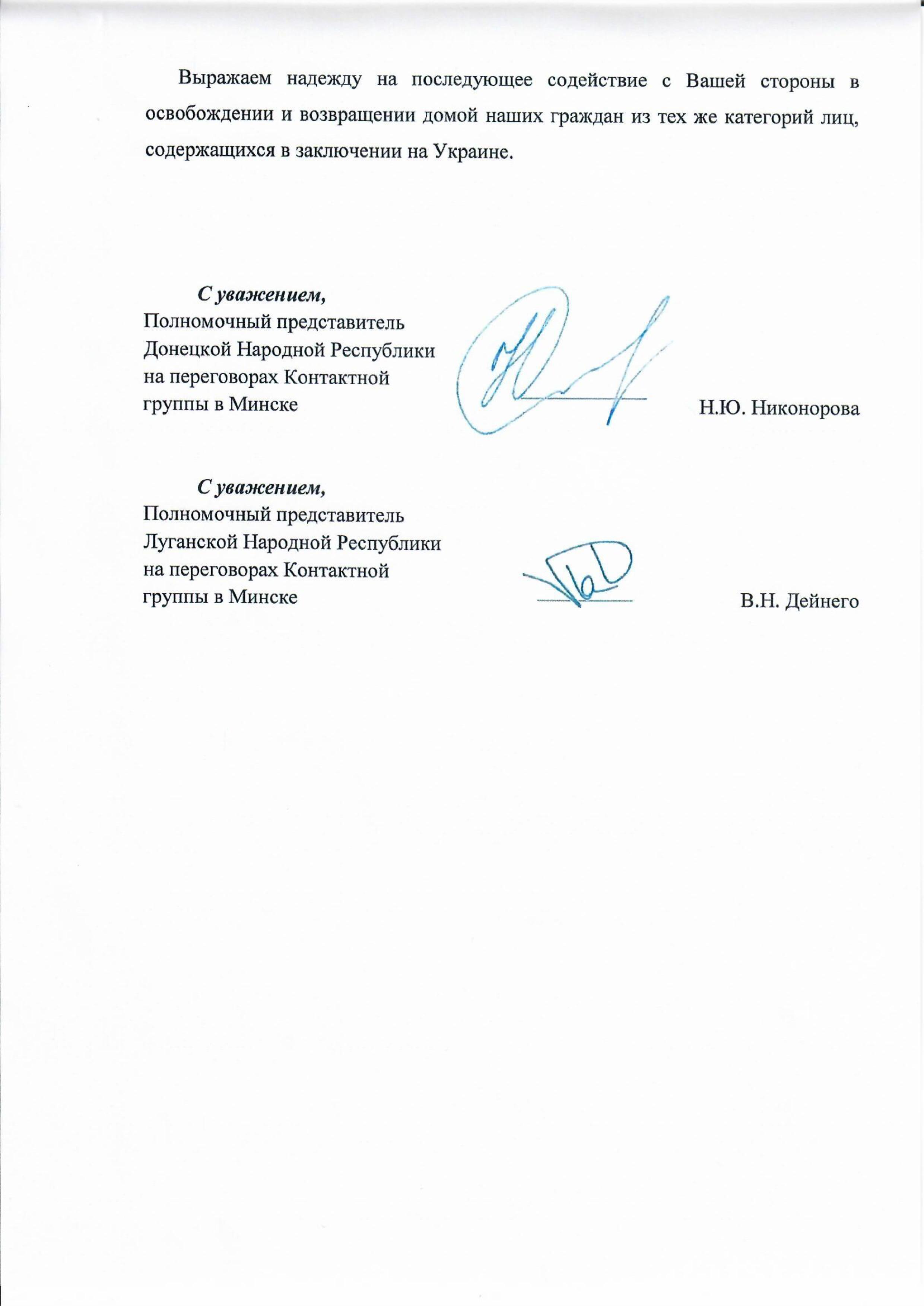 Джангиров: Власть пакостит Медведчуку, чтобы не дать ему забрать из ОРДЛО удерживаемых там женщин - фото 5