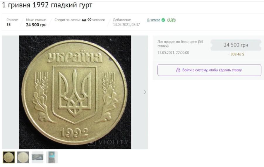Монету в одну гривну можно продать за десятки тысяч: как выглядит ( ФОТО)  - фото 2
