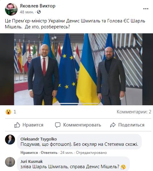 Український прем'єр «знайшов» у ЄС «брата-близнюка»: Мережа бурхливо обговорює фото Шмигаля і Мішеля - фото 4