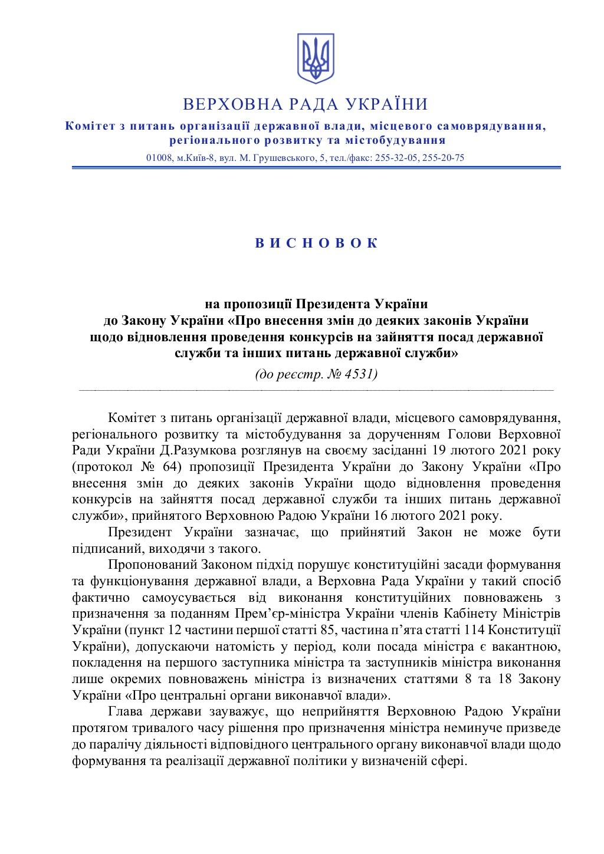 Возвращение конкурса на госдолжности: почему Зеленский ветировал закон - фото 2