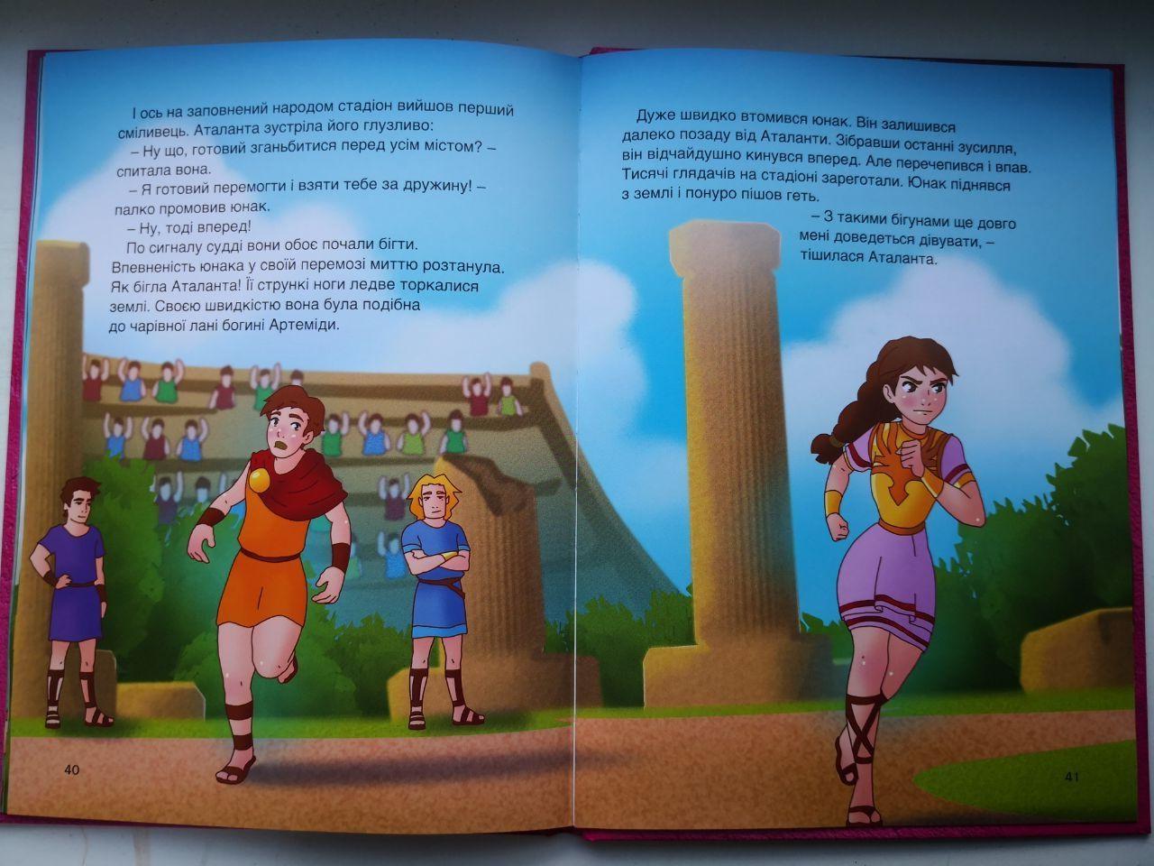"ИД ""Масави"" представил книгу для детей ""Аталанта""  - фото 2"