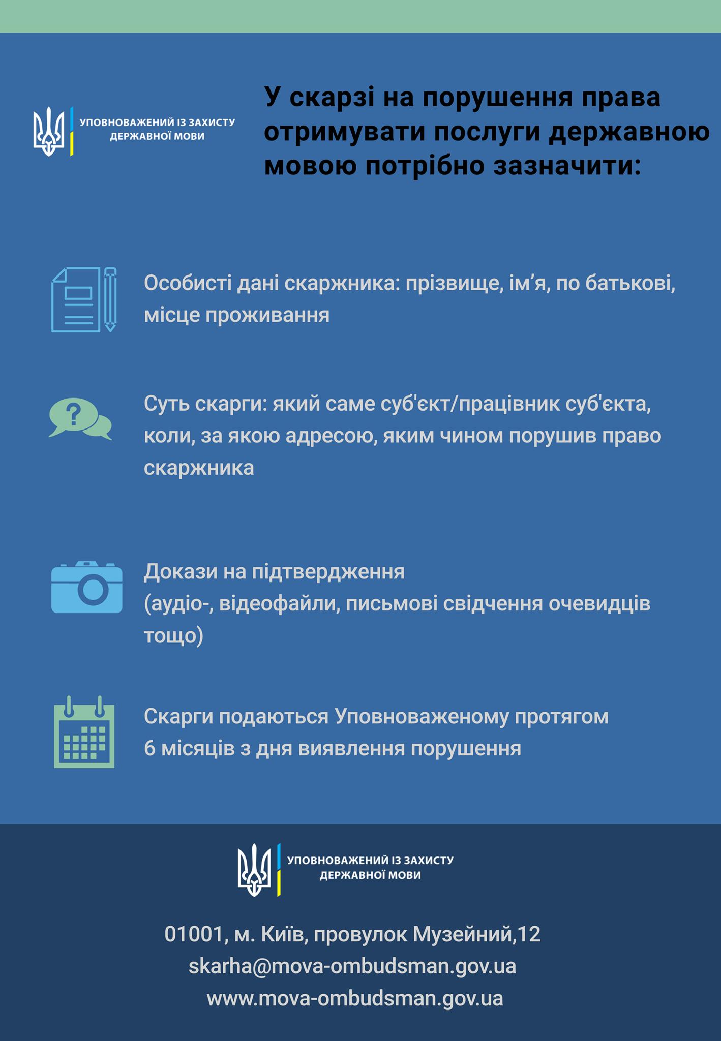 Сфера обслуживания сегодня перешла на украинский язык: что важно знать - фото 2