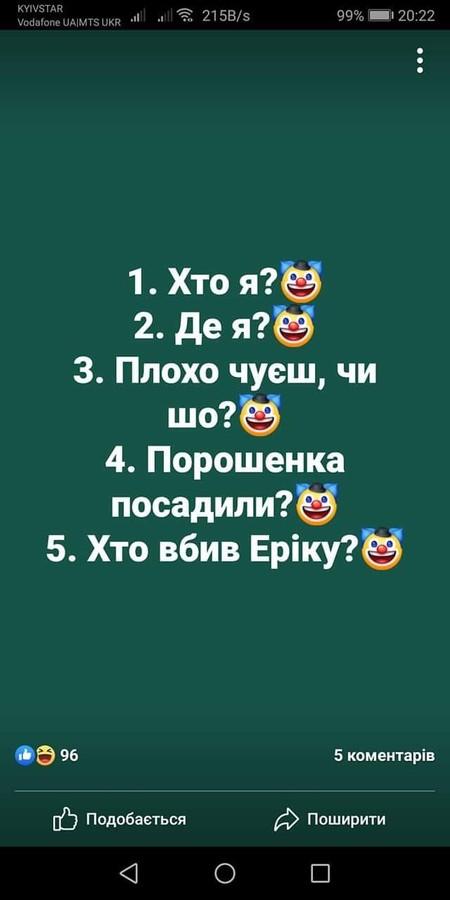 Убитая Эрика и детские анкеты: соцсети не унимаются из-за народного опроса Зеленского - фото 5