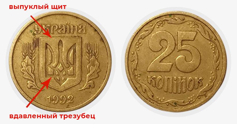 В Украине 25 копеек могут купить за несколько тысяч гривен: как выглядят ценные монеты (ФОТО)  - фото 2