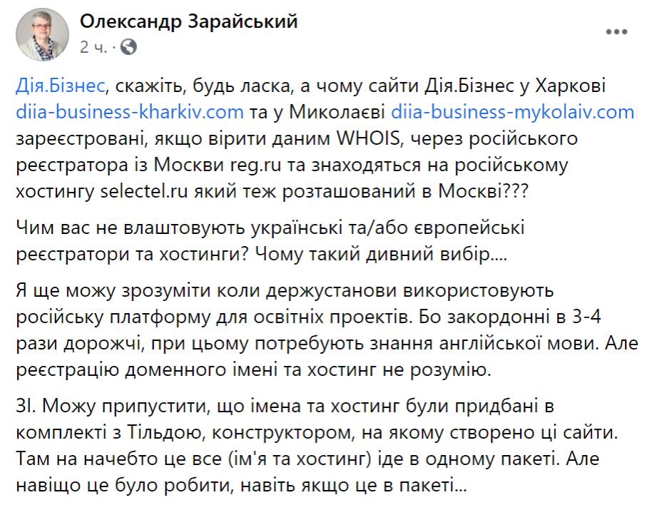 Російський слід: сервіс «Дія.Бізнес» потрапив у скандал — ЗМІ - фото 2