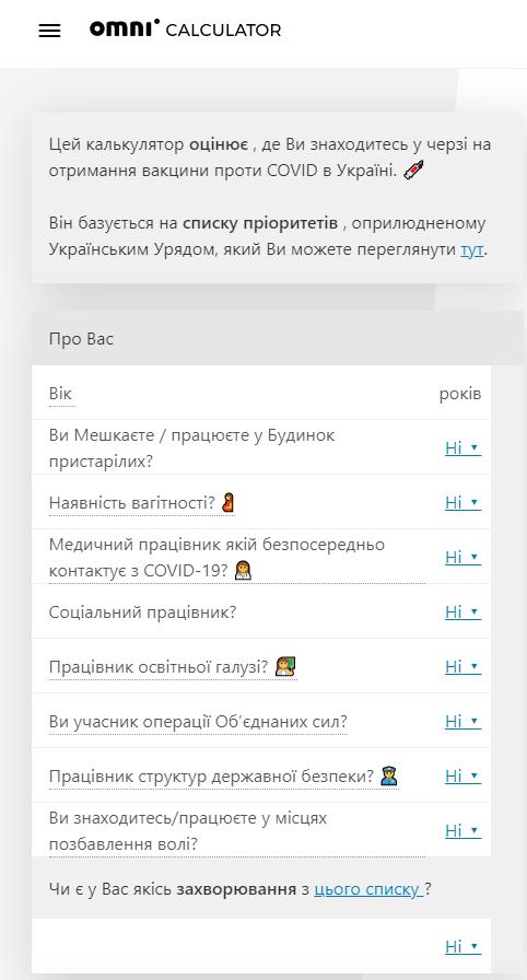 Калькулятор очереди: украинцам предлагают вычислить дату своей вакцинации от коронавируса - фото 3