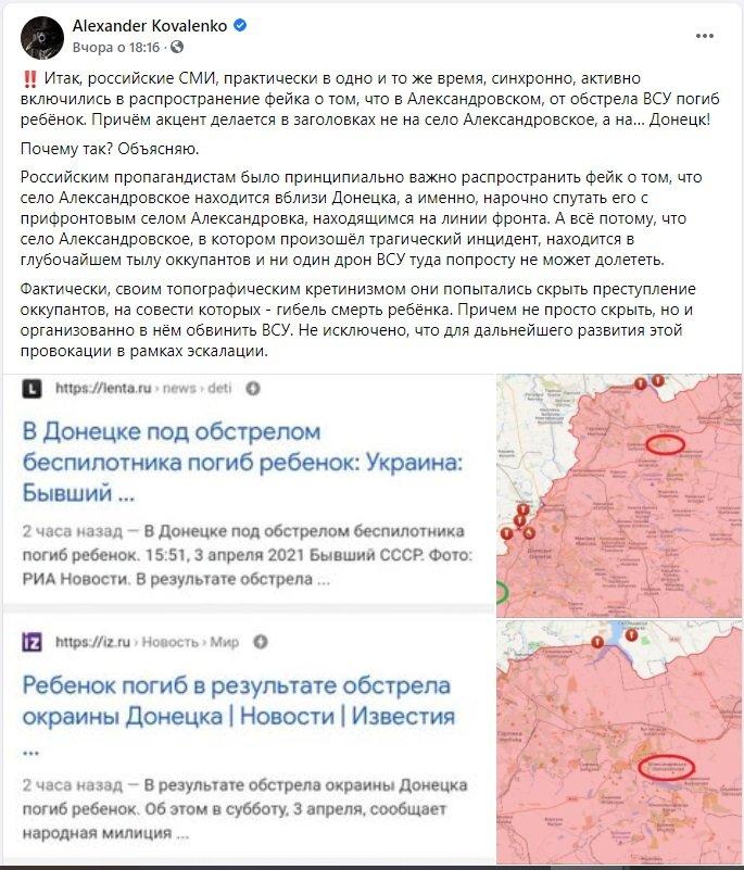 РФ обвинила украинскую армию в гибели 5-летнего ребенка: реакция МИД Украины - фото 4