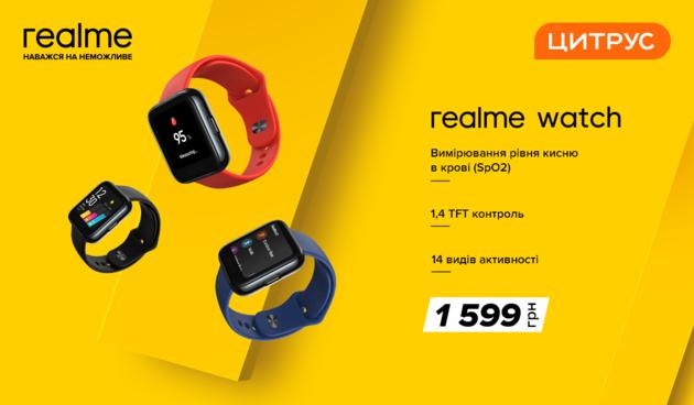 Realme и Цитрус презентовали новый мир для рынка Украины - фото 3