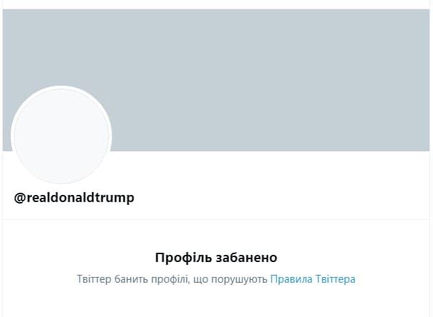Twitter навсегда заблокировал аккаунт Трампа: подробности скандала - фото 3