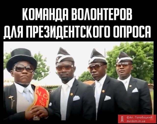 Убитая Эрика и детские анкеты: соцсети не унимаются из-за народного опроса Зеленского - фото 4