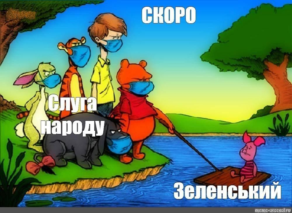 """""""Гена, ты тут?"""": реакции украинцев на выборы в фотожабах - фото 3"""