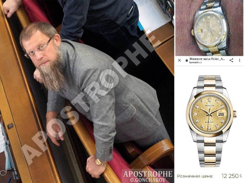 Часы Rolex по цене авто: нардеп в Раде похвастался дорогой покупкой  - фото 2