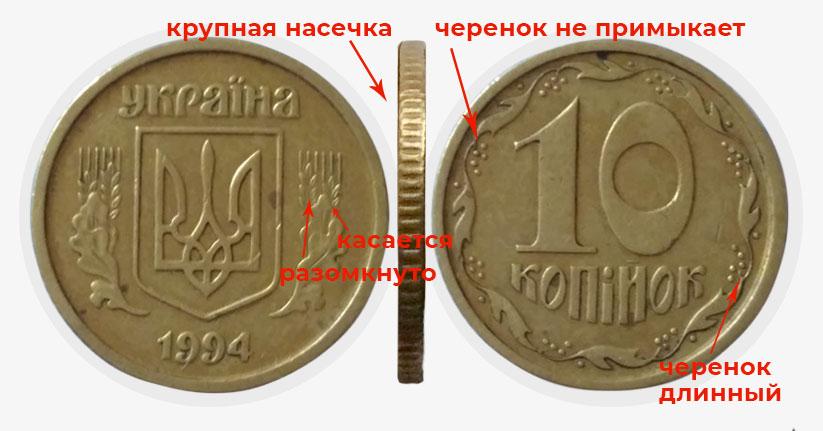 За 10 копеек могут заплатить несколько тысяч: как отличить редкую монету (фото)  - фото 4
