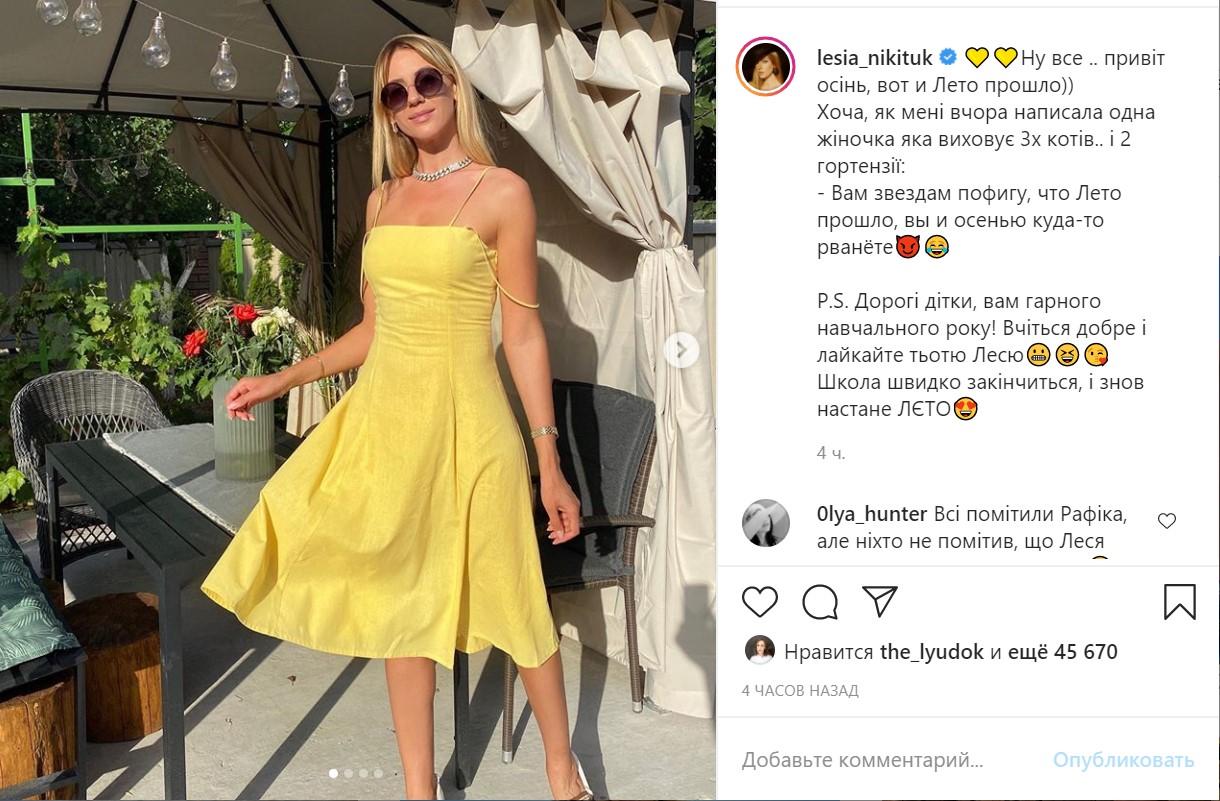 """""""Вот и лето прошло"""": Леся Никитюк очаровала ярким образом  - фото 2"""