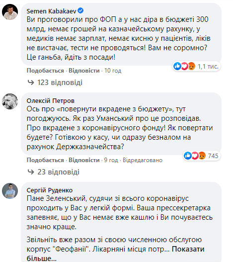Кто больше: Зеленский и Порошенко обвинили друг друга в хищении бюджета - фото 2