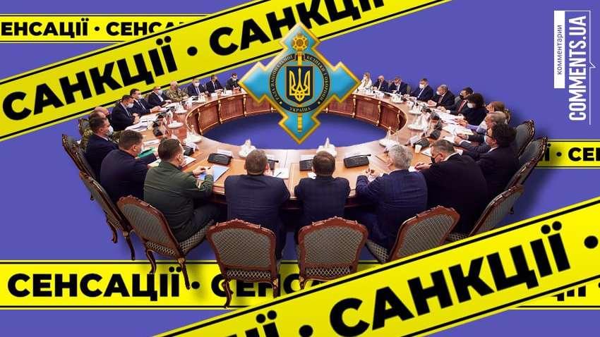 Нове засідання РНБО: хто може потрапити під удар