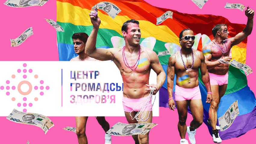 Десять мільйонів на дослідження гомосексуалістів: українців обурило рішення МОЗ