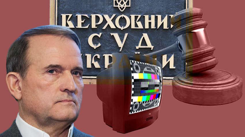 Блокирование каналов Медведчука: почему Верховный Суд отклоняет иски