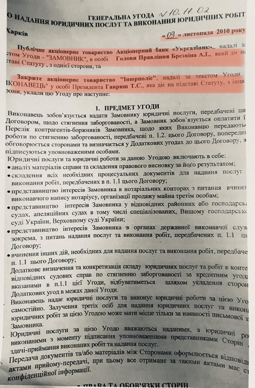 Банковская тайна: как Укргазбанк возвращает проблемные кредиты - фото 2