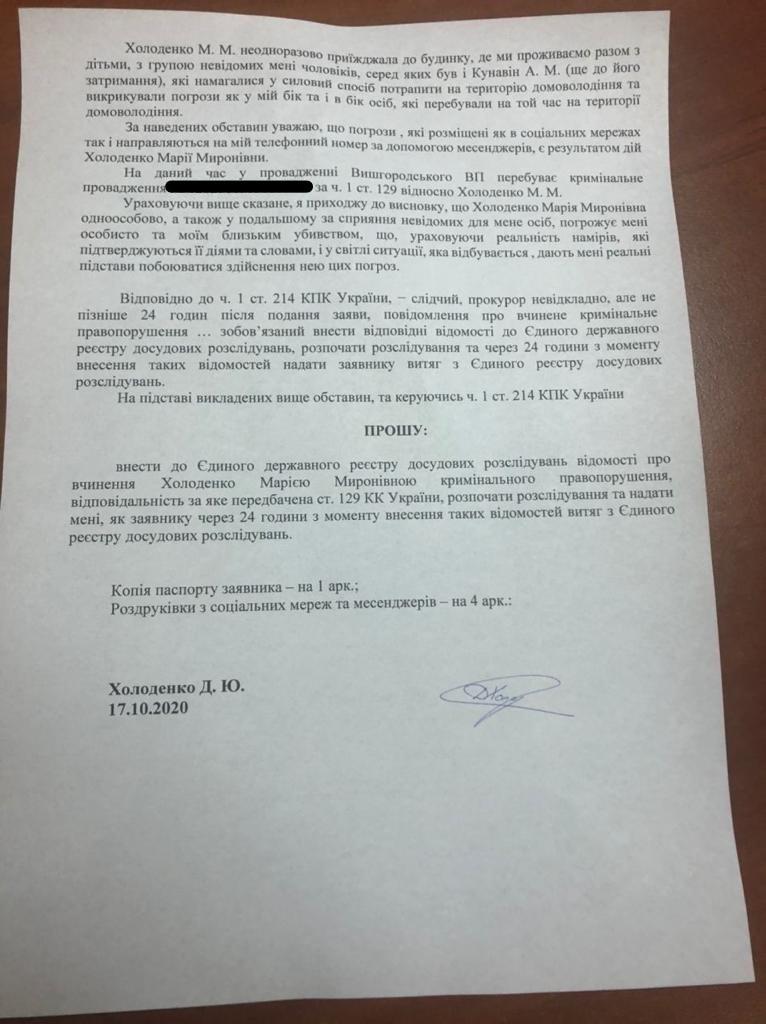 """Создатель """"разведуправления ДНР"""" Кунавин оказался участником пикантного скандала: все подробности - фото 5"""