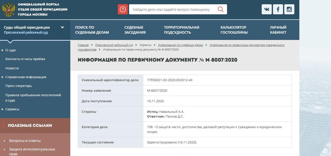 Навальный подал иск в суд на Пескова о защите чести, достоинства, деловой репутации  - фото 2