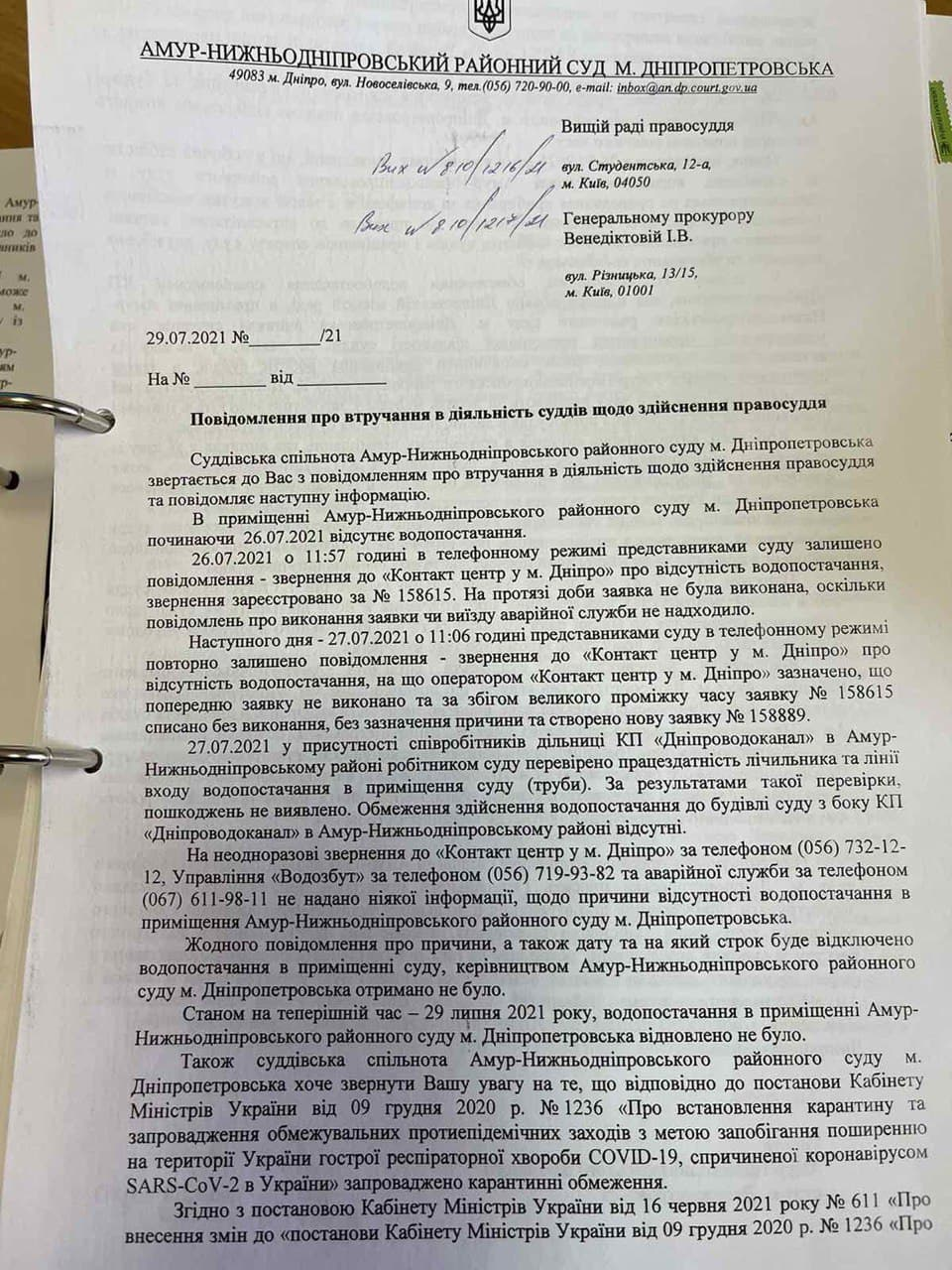 Зеленского просят о помощи работники суда в Днепре, в котором отключили воду по указанию Филатова - фото 3