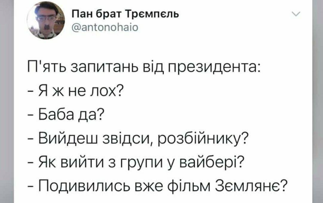 Убитая Эрика и детские анкеты: соцсети не унимаются из-за народного опроса Зеленского - фото 15
