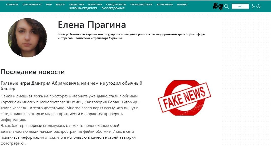 На блогера, которая разоблачает коррупцию в Мининфраструктуре и  «Укрзализныци», началась травля в интернете - фото 5