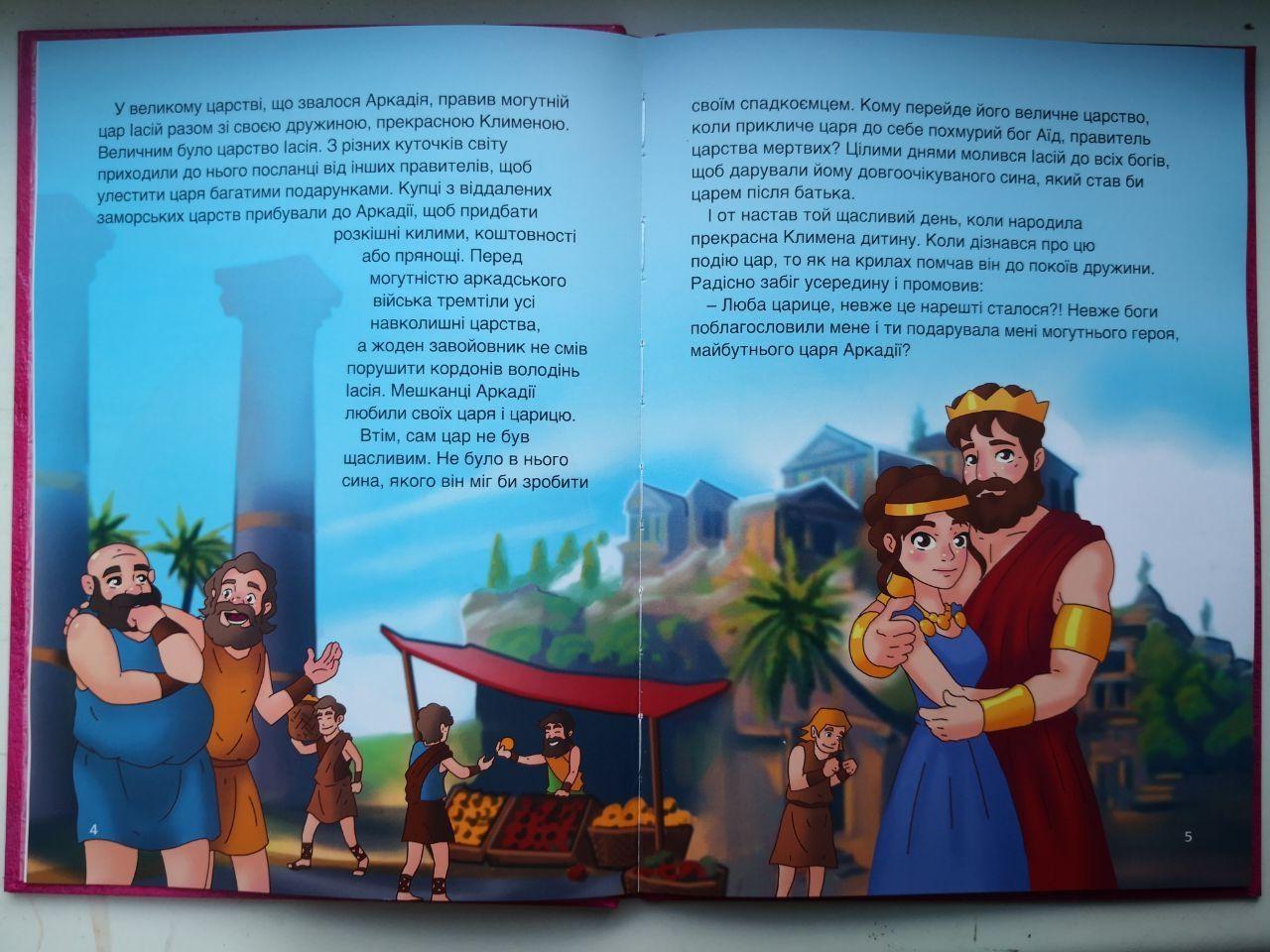 "ИД ""Масави"" представил книгу для детей ""Аталанта""  - фото 3"