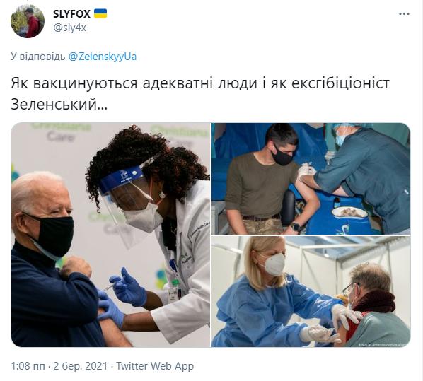 Фотожабы и мемы Сеть отреагировала на вакцинацию Зеленского - фото 7