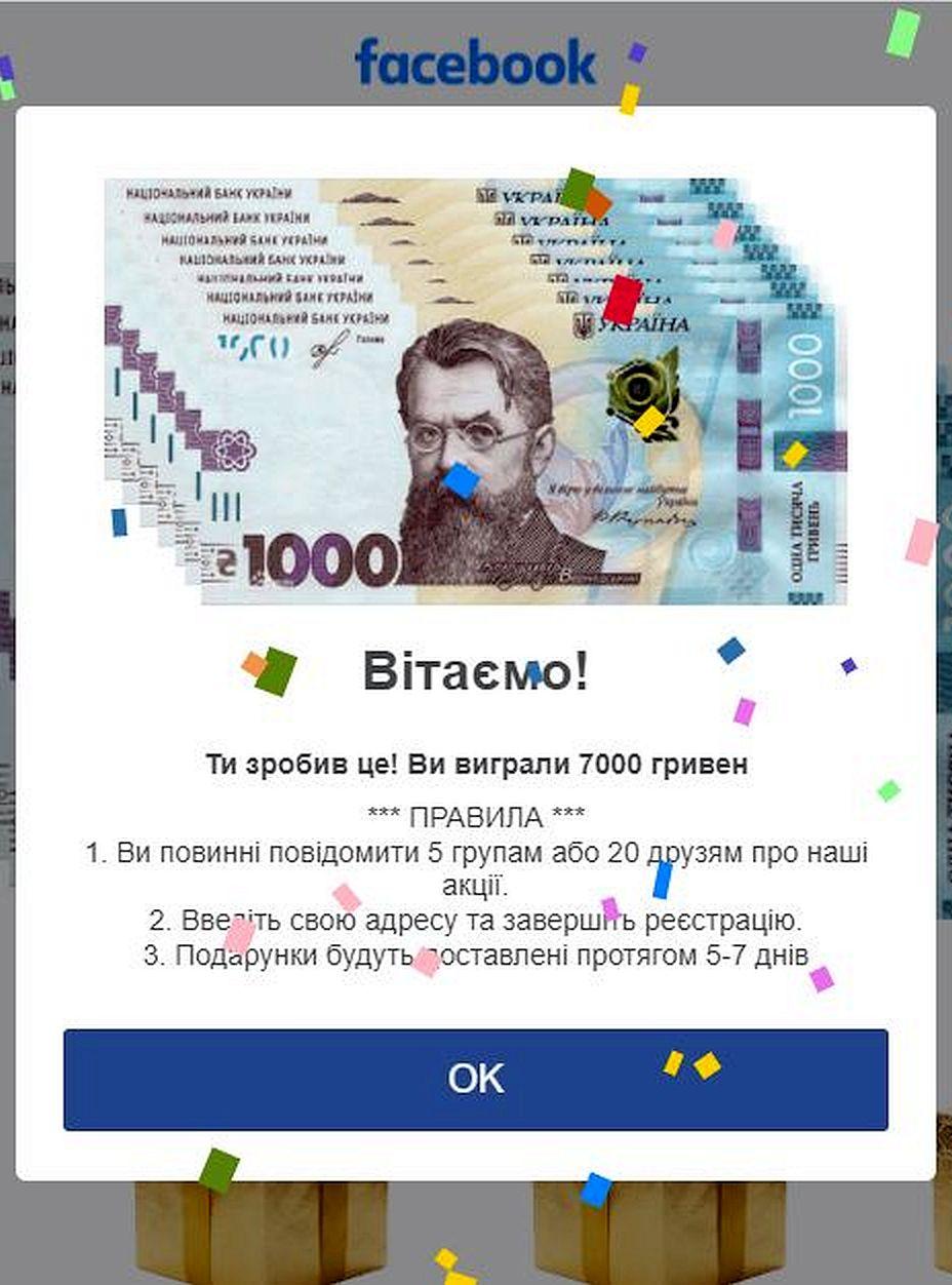Украинцам рассказали о мошенничестве в Facebook Messenger: не переходите по ссылке  - фото 3